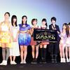 山谷花純ら「シンデレラゲーム」女優陣がアイドル衣装で勢ぞろい