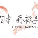 日本、再探紀