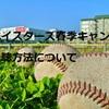 【横浜DeNA】ベイスターズ春季キャンプ2021の中継を視聴する方法・配信サービスの比較【横浜】