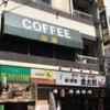 【純喫茶】田園(八王子市)