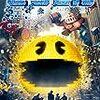 映画『ピクセル』は安定したアダム・サンドラー映画だった。の巻。