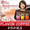 フレーバーの楽天商品~!コーヒー