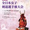 【速報】第57回全日本女子剣道選手権大会 結果