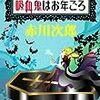 12月21日まで!あなたは、何冊読んだ?Kindle「赤川次郎の集英社文庫作品100冊突破記念」30%オフセール!