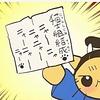 【ねこねこ日本史 1-2】 新選組 主役回 「青春編!」【猫士組結成】