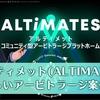ALTIMATES(アルティメット)│仮想通貨通貨の案件は詐欺なの?アービトラージって怪しいの?検証授業!