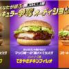 マクドナルド食レポ~マックリブvsてりやきチキンフィレオ~
