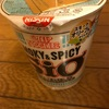 【日清食品】カップヌードルSiO(しお) SMOKY&SPICY