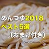 梅雨とかけまして、めんつゆ2018ベスト5選(おまけ付き)