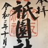 【御朱印】八坂神社に行ってきました|京都市東山区の御朱印