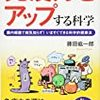 """PDCA日記 / Diary Vol. 468「免疫力の30%は心が決める」/ """"30% of immunity is determined by the mind"""""""