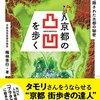 京都をよく知る人こそ引き込まれる『京都の凸凹を歩く』(梅林秀行著)