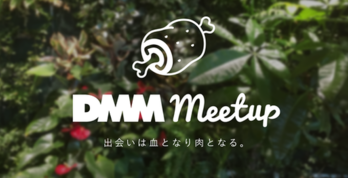 DMM meetup #22 〜DMMのプラットフォームを支える総合トップとDMM PointClub〜を開催しました!