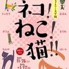 [文学展]★ネコ!ねこ!猫!!展