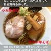 インスタグラムストーリー #41 らぁ麺蒼空