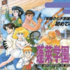 数ある学園物のRPGの中でも トップクラスの面白さ  蓬莱学園の冒険  スーパーファミコン