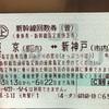 大江戸漫遊記①神田明神編