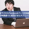 何度も却下されたFacebookページの名前変更を当初の申請通りに成功させたテクニック