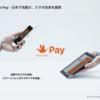Origami Pay『オリガミペイ』の使い方!【クーポン、Kyash併用、キャンペーン、還元】