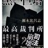 瀬木 比呂志(著) 『黒い巨塔 最高裁判所』(講談社文庫) 読了