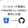 ソースコード管理をBitbucketからGitHubに移行した話