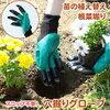 モグラのように土を簡単に掘れる「穴掘りグローブ」