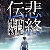 西尾維新『悲終伝』感想‐伝説の終わりにようやく。