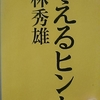 「お月見 - 小林秀雄」文春文庫 考えるヒント から