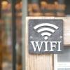 スタバのWi-Fiが繋がらないので対策を考えた話