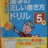 5年生の漢字のドリルを買ったばかりなのに…( ノД`)
