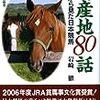 馬産地80話 日高から見た日本競馬