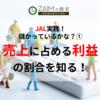 3-5 JAL実践!儲かっているかな?① 売上に占める利益の割合を知る!
