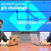 伝承進化し続ける技術イベント: git challenge開催記念インタビュー