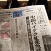 【開催報告・日経新聞編】 第206回 もくもく勉強の会