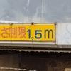 高さ1.5m⁉高輪橋架道橋に行ってきた!【もうすぐ廃止】【なぜできた?】
