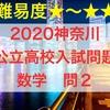 2020神奈川県公立高校入試問題数学解説~問2「連立方程式・解の公式・変化の割合・比例式・平方根・円周角」~