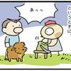 【犬漫画】おもちゃにこだわりのある犬。