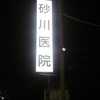 大阪狭山市 ランドマーク「砂川医院」