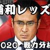 【浦和レッズ】2020移籍・スタメン予想(1/16時点)