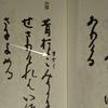 ①河野美術館蔵実隆筆本・第六十四段《吹風にわか身をなさは玉すたれ》