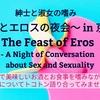 京都で開催  The Night of Conversation about Sex and Sexuality ★セックスと性をとことん語る会★