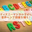 【レビュー】ディズニーマジカルずかんの音声ペンで語彙を補う!