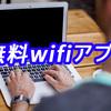 無料wifiアプリ「Japan Connected-free Wi-Fi」の使い方を簡単解説