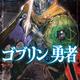 4月5日発売『ゴブリンの勇者』特集!