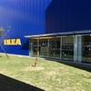 長久手IKEAに行ってきました。