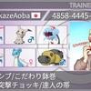剣盾S2使用構築 玉砕!!ミミノラbreak 最高64位最終151位