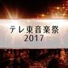 【テレ東音楽祭2017】出演者・タイムテーブル・ヒット曲一覧(6/28)