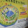 日本茶インストラクター研修① 世界お茶まつり2016
