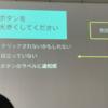 !important #07 -伝えるデザイン、伝わるデザイン(長谷川 恭久氏)- に行ってきたよ!