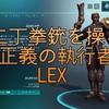 Paladins Switch版初期開放キャラ別解説(フランクLEX)